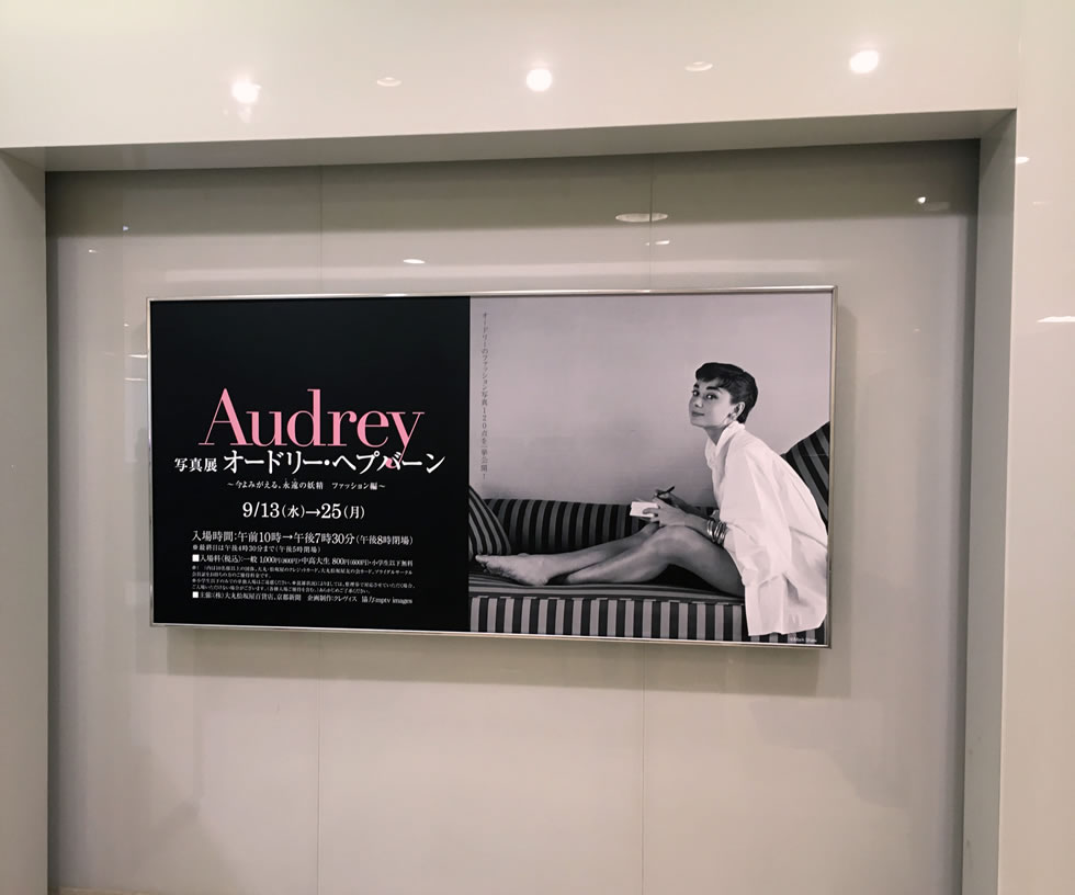 audrey-wall-panel-japan